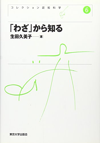 「わざ」から知る (コレクション認知科学)