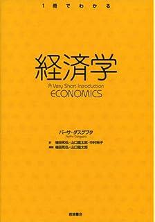 論理学 (〈一冊でわかる〉シリー...