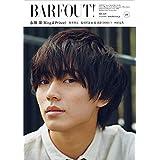 2019年5月号 カバーモデル:永瀬 廉( ながせ れん )さん