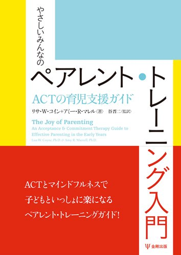 Download Yasashii minna no pearento torēningu nyūmon : ēshītī no ikuji shien gaido PDF