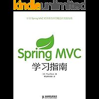 Spring MVC学习指南(异步图书)