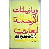 The Life of Muhammad, Haykal, M. H., 0892590025