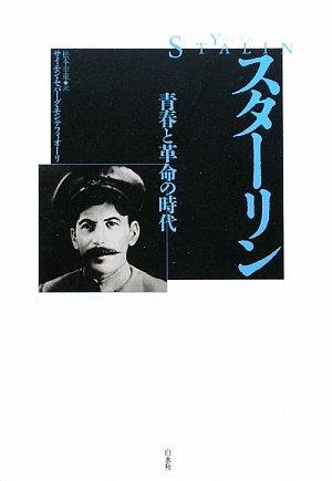 スターリン―青春と革命の時代