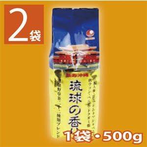 琉球の香り 500g×2袋