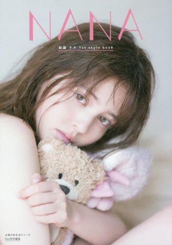 NANA ― 加藤ナナ1stスタイルブック (主婦の友生活シリーズ)