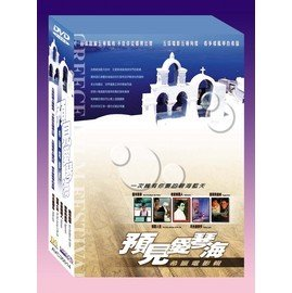 Greek Movies Omnium gatherum: The Only Journey of His Life / Fading Light / Hard Goodbyes: My Father / Peppermint / Stakaman! (5-DVD Set. Original Greek. English Subtitle)