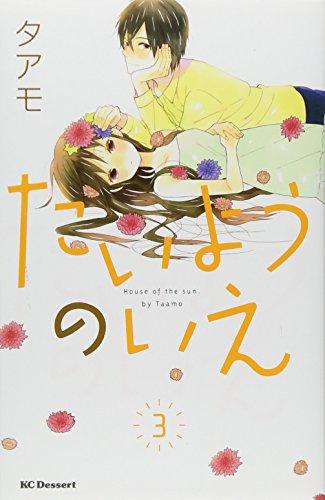 たいようのいえ(3) (KC デザート)