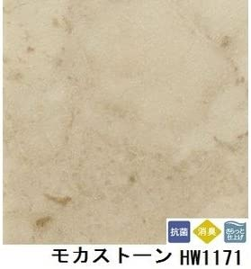 ペット対応 消臭快適フロア モカストーン 品番HW-1171 サイズ 182cm巾×9m