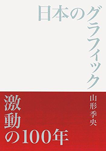 日本のグラフィック 激動の100年 / 山形季央