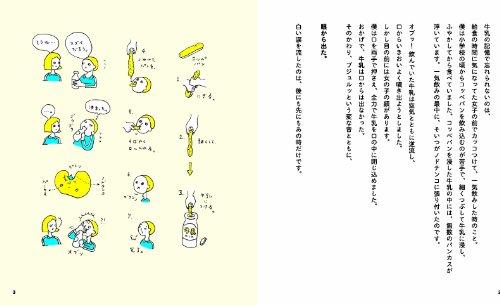 ミルク世紀 ミルクによる ミルクのための ミルクの本 寄藤文平 チーム