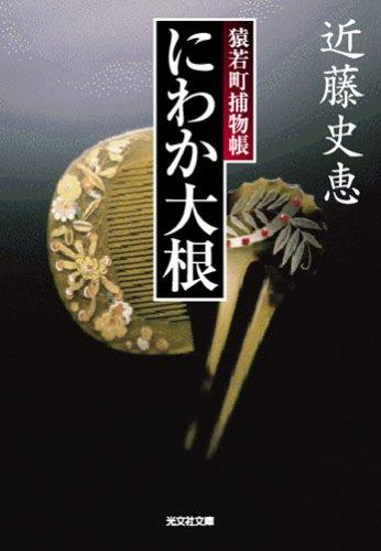 にわか大根―猿若町捕物帳 (光文社時代小説文庫)
