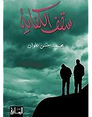 سقف الكفاية , محمد علوان