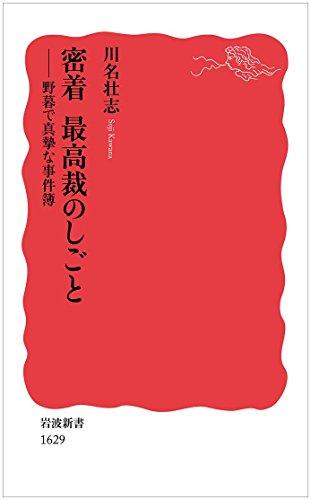 密着 最高裁のしごと――野暮で真摯な事件簿 (岩波新書)