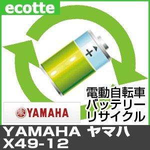 【お預かりして再生】 X49-12 YAMAHA ヤマハ 電動自転車 バッテリー リサイクル サービス Li-ion   B00H95JLEU