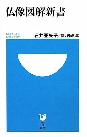 仏像図解新書 (小学館101新書)