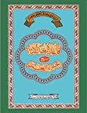Qaida Baghdadi mae Juz Amma(Arabic) (PB)