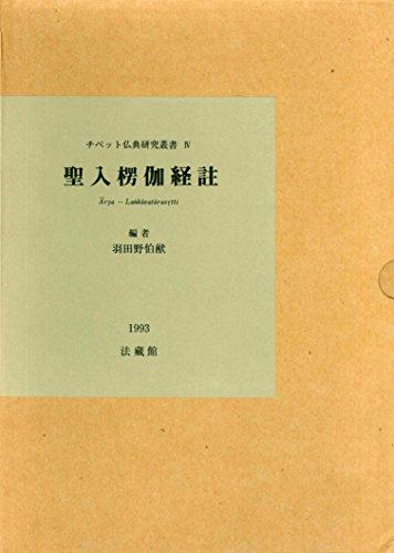 聖入楞伽経註 (チベット仏典研究...