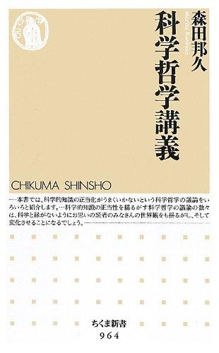 科学哲学講義 (ちくま新書)