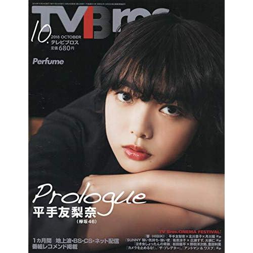 TV Bros. 2018年10月号 表紙画像