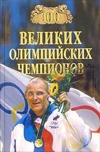 Hardcover 100 velikih olimpiyskih chempionov [Russian] Book
