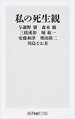 私の死生観 (oneテーマ21) | 与...