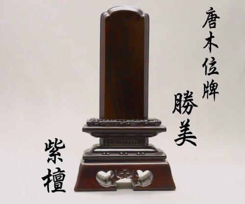 ■【夫婦位牌用】紫檀 勝美 唐木位牌 4.5寸 2人様分彫代込み■ B00DFDSMOK