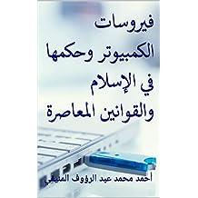 فيروسات الكمبيوتر وحكمها في الإسلام والقوانين المعاصرة (Arabic Edition)