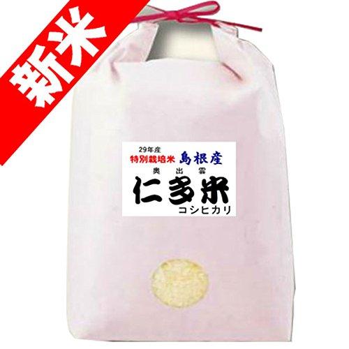 29年産 新米 特別栽培米 島根県産 仁多 コシヒカリ 5kg 奥出雲 仁多米