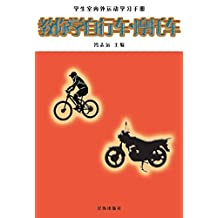 学生室内外运动学习手册—教你学自行车·摩托车 (Chinese Edition)