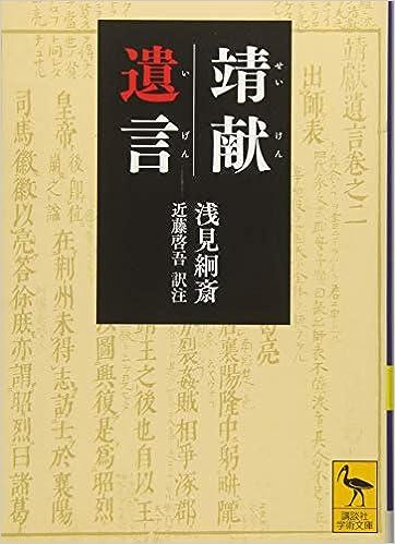 靖献遺言 (講談社学術文庫) | 浅...