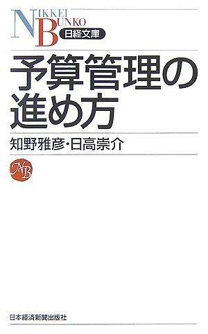 予算管理の進め方 (日経文庫)