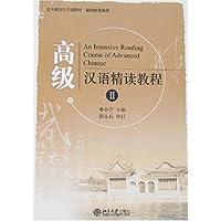 高级汉语精读教程2