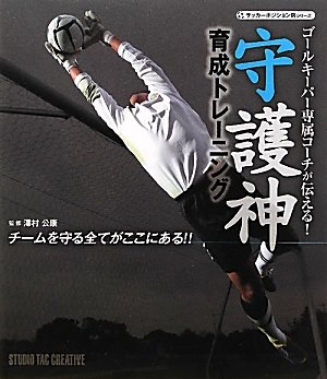 Guardian development training -! Goalkeeper coach dedicating tell Here is all to protect the team (soccer position different series) (2012) ISBN: 4883934853 [Japanese Import]