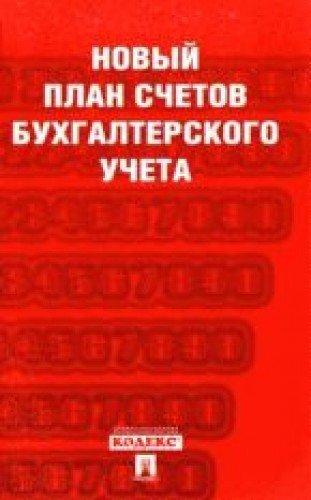 Novyy plan schetov buhgalterskogo ucheta.S uch. Pr.94n.ot 31.10.00.-M.:Prospekt,2014.= pdf