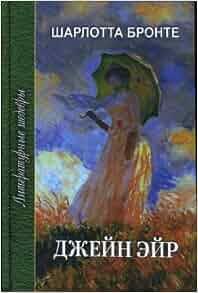 Jane Eyre / Dzheyn Eyr: Bronte Sharlotta: 9785255015320: Amazon.com