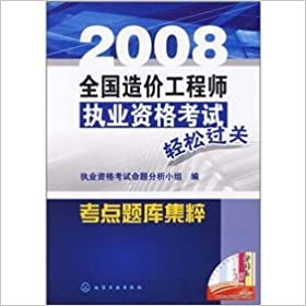 2008 cost the country an easy ride engineer qualification examination: test center exam Jicui (with Wang Xiao Global Learning Card)