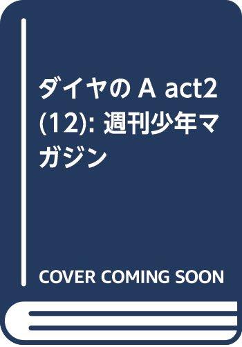 ダイヤのA act2(12): 週刊少年マガジン