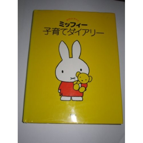 Miffy Parenting Diary (EKUBO mom series) (1996) ISBN: 4062654520 [Japanese Import]