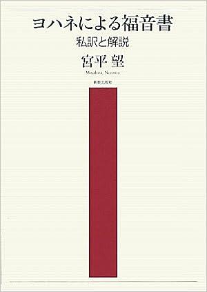 ヨハネによる福音書―私訳と解説 | 宮平 望 |本 | 通販 | Amazon