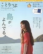 ことりっぷマガジン vol.9 2016 夏 (旅行雑誌)