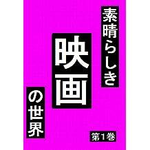 subarasiki eiganosekai daiikkann (shoryusha) (Japanese Edition)