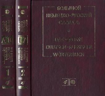 Das große deutsch-russische Wörterbuch, in 2 Bdn.