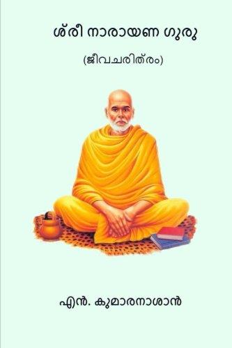 Sri Narayana Guru (Malayalam Edition)