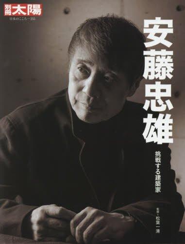 安藤忠雄: 挑戦する建築家 (別冊太陽 日本のこころ 255)