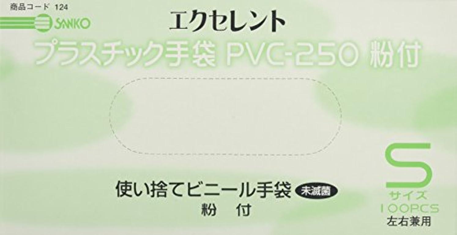 合計すべてジャンピングジャックエクセレントプラスチック手袋(粉付) PVC-250(100マイイリ) S