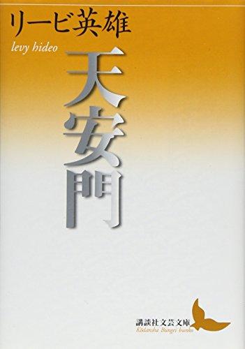 天安門 (講談社文芸文庫)