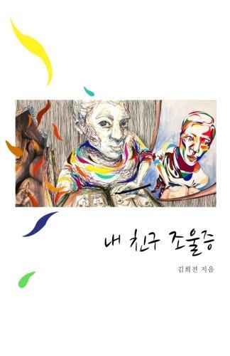 My Friend Bipolar: Korean Translation (Korean Edition) PDF
