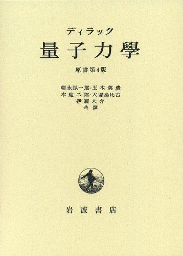 量子力学 原書第4版