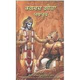 bhagavad gita as it is (Punjabi)