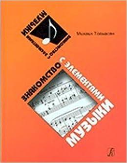 Book Znakomstvo s elementami muzyki. Izdanie trete
